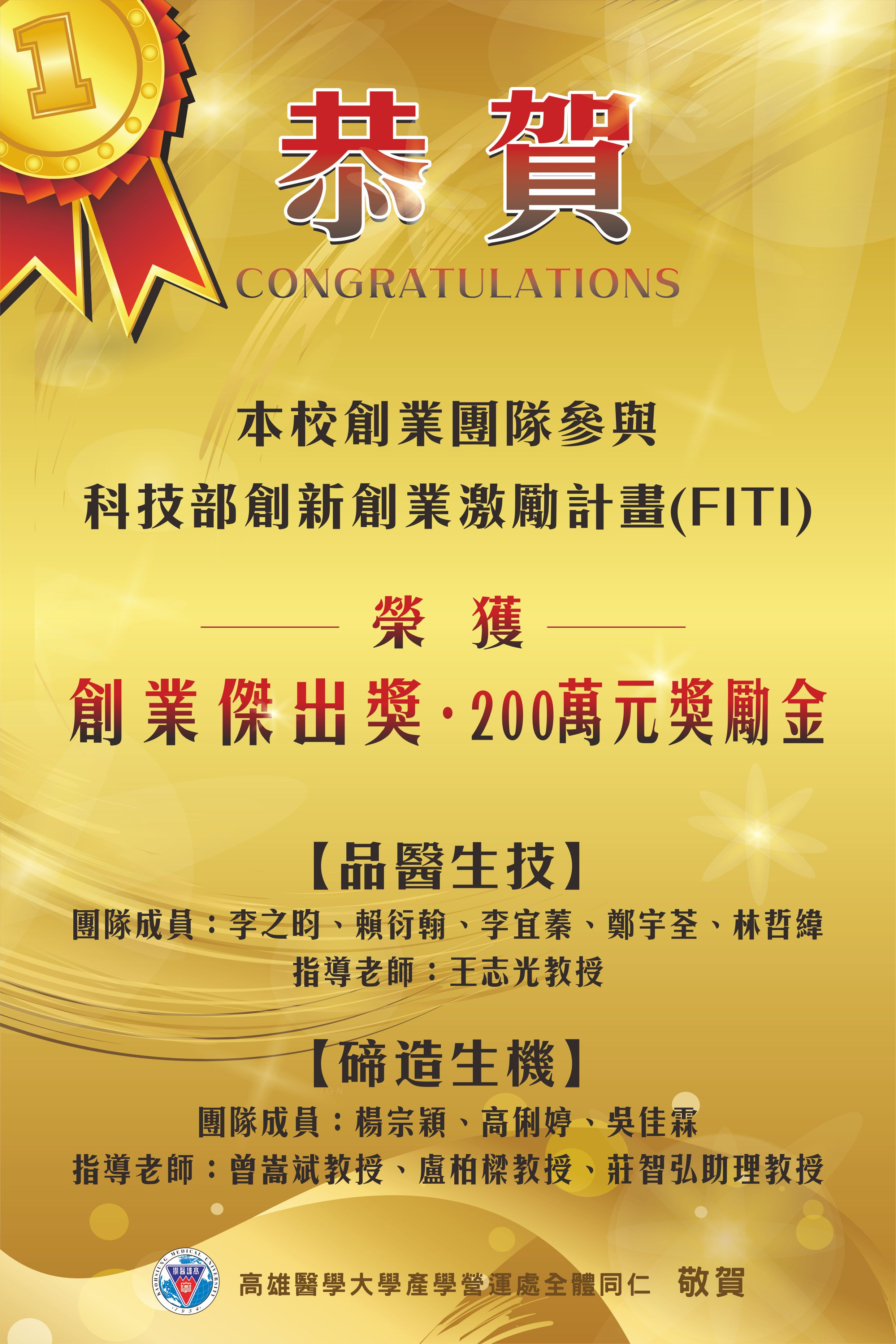 Congratulation 2 KMU Startup teams obtained glory of TOP 1 from MOST FITI Programjpg
