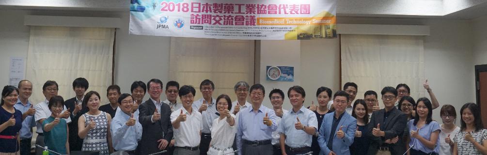 107.07.16日本製藥工業協會(JPMA)代表團訪問交流會議